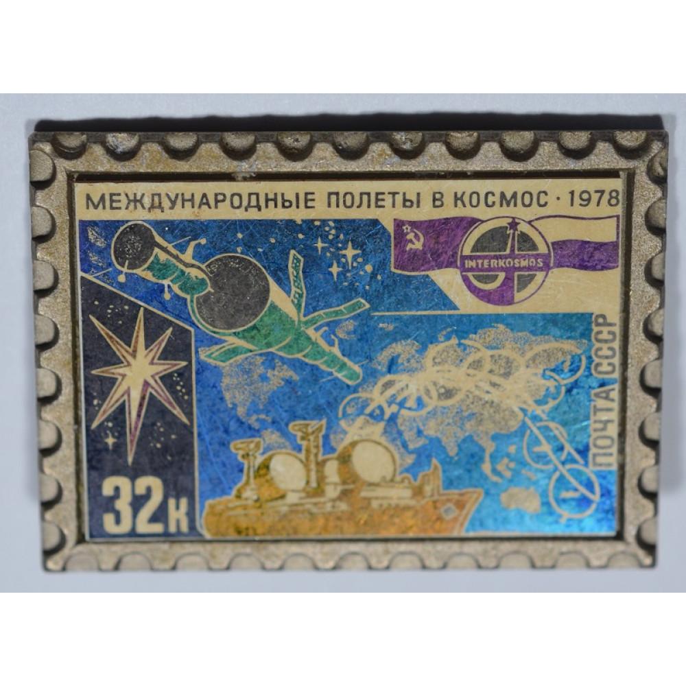 Значок Международные полеты в космос