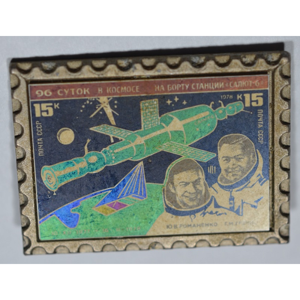 Значок 96 суток в космосе  на борту станции Салют-6