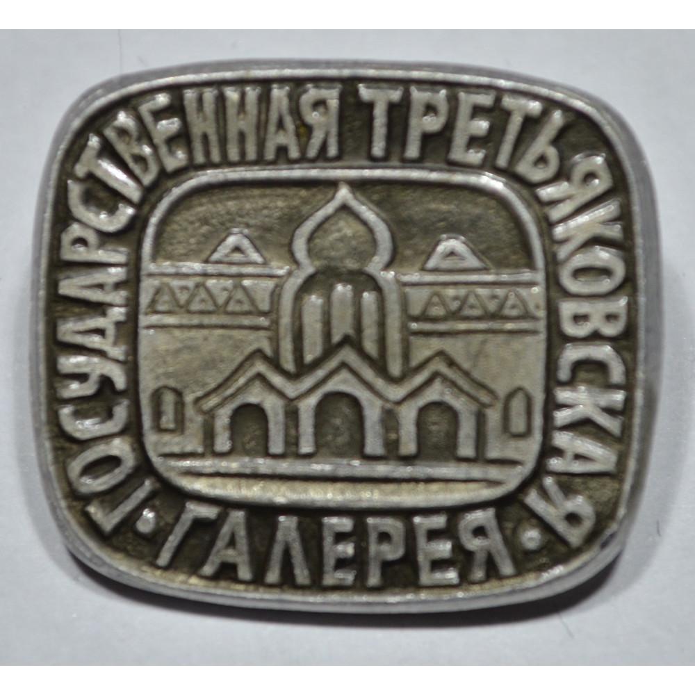 Значок - Государственная Третьяковская галерея