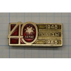 Значок 40 лет Победы