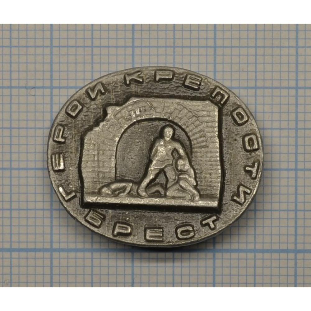 Значок Герой крепости Брест