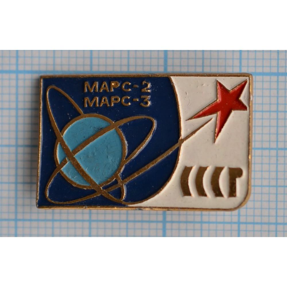 Значок Марс-2, Марс-3. СССР