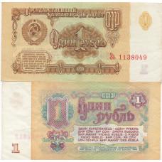 1961 - год Банкнота 1 рубль 1961 СССР