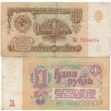 1961 год Банкнота - 1 рубль 1961 СССР