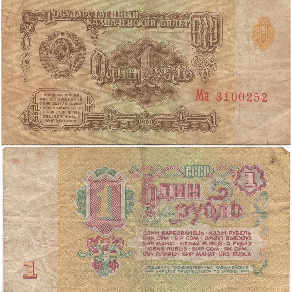 1961 год - Банкнота 1 рубль 1961 СССР