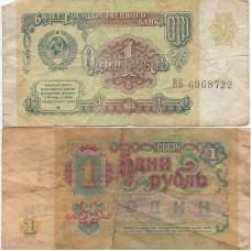 1991 год - Банкнота 1 рубль 1991 СССР