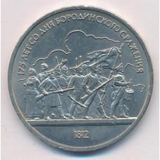 """От 10 штук - 1 рубль 1987 """"175 лет со дня Бородинского сражения"""". Ополченцы."""