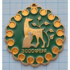 Медаль Зоосфера