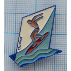 Значок - Серфинг