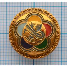 Значок ХII Всемирный фестиваль молодежи и студентов Москва 1985, №6