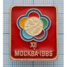 Значок ХII Всемирный фестиваль молодежи и студентов Москва 1985, №5