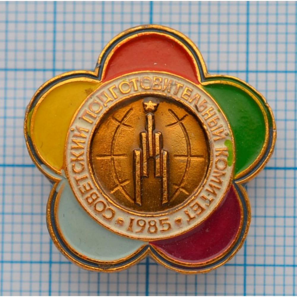 Значок XII Всемирный фестиваль молодежи, Москва-1985