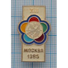 """Значок - Фестиваль """"Москва 1985"""""""