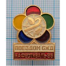 Значок Поездом СЖД на фестиваль, Москва 1985
