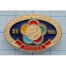 Значок ХII Всемирный фестиваль молодежи и студентов Москва 1985, №3