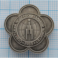 Значок ХII Всемирный фестиваль молодежи и студентов Москва 1985, Советский подготовительный комитет
