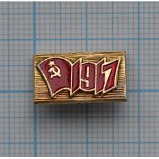 """Значок  """"1917"""""""