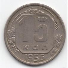 15 копеек 1956 СССР, из оборота