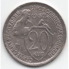 20 копеек 1932 СССР, из оборота