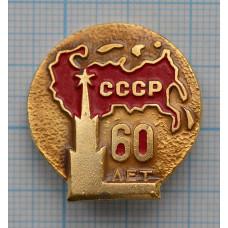 """Значок - """"60 лет СССР"""""""