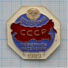 Нагрудный знак - Всесоюзная перепись населения 1989 год.