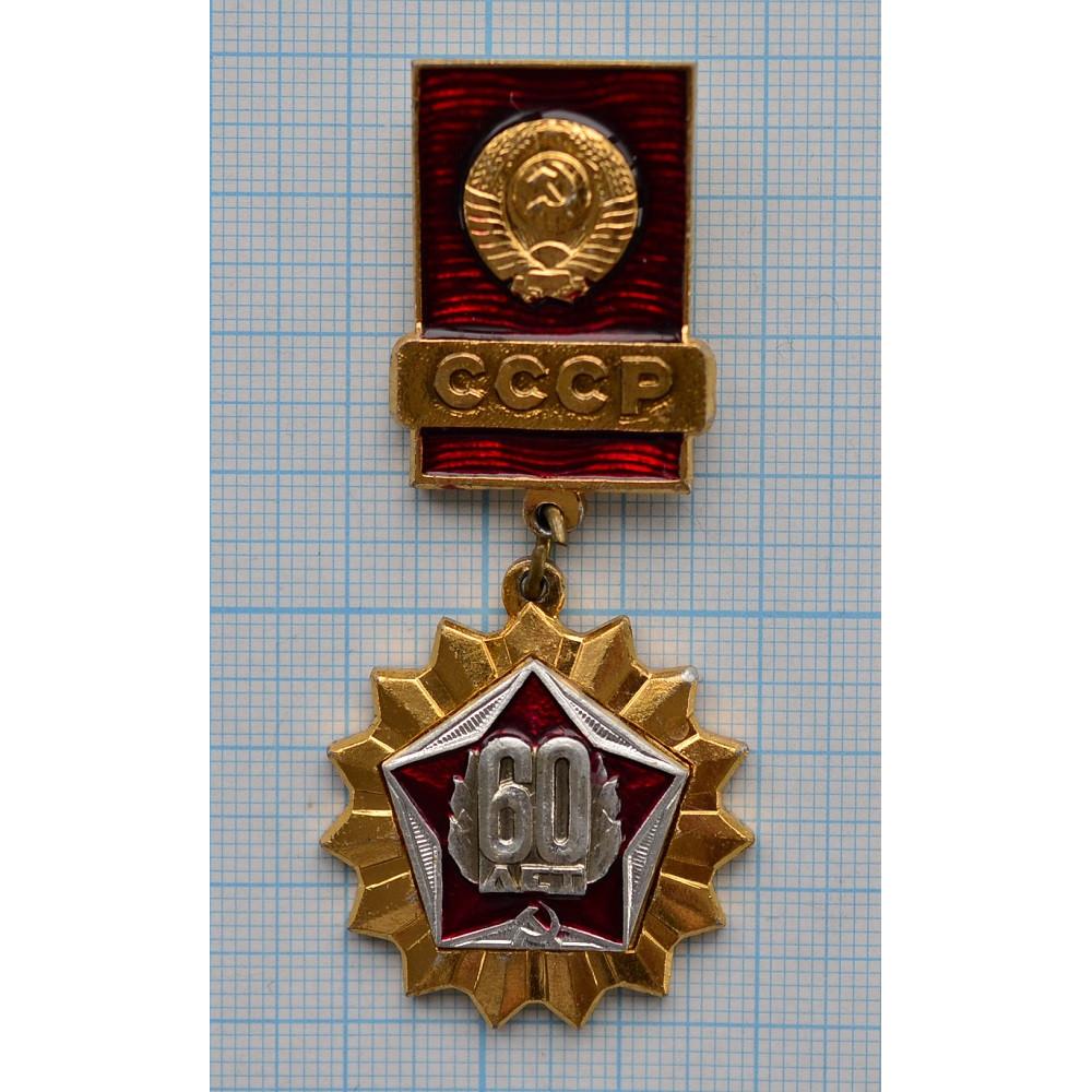"""Значок-""""60 лет СССР"""" подвес"""