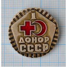 """Значок """"Донор СССР 1 степень"""""""