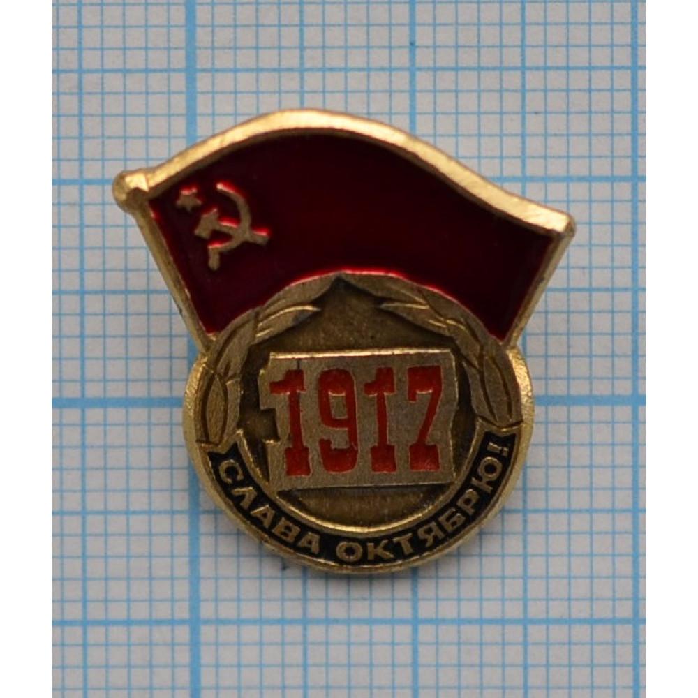 Нагрудный знак Слава Октябрю 1917