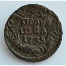 Монета Полушка 1735 г. Анна Иоанновна. Тиражная монета