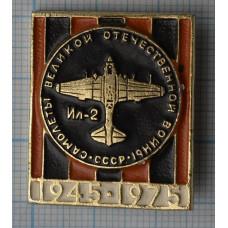 """Значок - серия """"Самолеты Великой Отечественной войны"""" СССР, 1945-1975, ИЛ-2"""