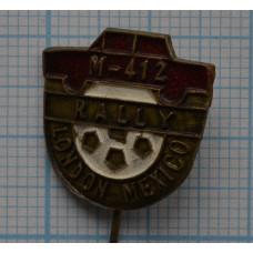 Значок - Ралли, Лондон-Мексика, М-412