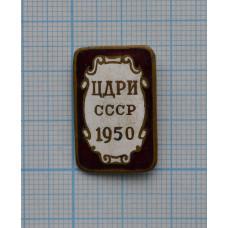 """Нагрудный знак - """"ЦДРИ"""" Центральный дом работников искусства. Тяжелый"""