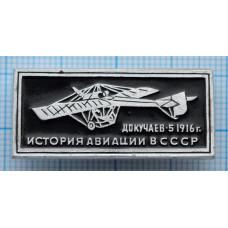 """Значок - серия """"История авиации СССР"""" Докучаев-5, 1916"""