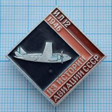 Значок - Из истории авиации СССР. ИЛ-12, 1946