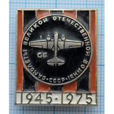"""Значок - серия """"Самолеты Великой Отечественной войны"""" СССР, 1945-1975, СБ"""