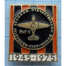 """Значок - серия """"Самолеты Великой Отечественной войны"""" СССР, 1945-1975, МИГ-3"""