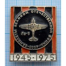 """Значок - серия """"Самолеты Великой Отечественной войны"""" СССР, 1945-1975, ЛА-5"""
