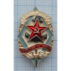 Значок ДОСААФ СССР, За активную работу