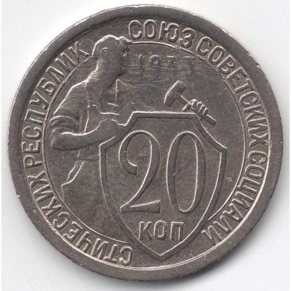 20 копеек 1933 СССР, из оборота