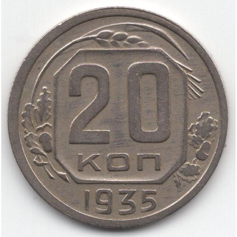 20 копеек 1935 СССР, из оборота