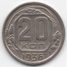20 копеек 1936 СССР, из оборота