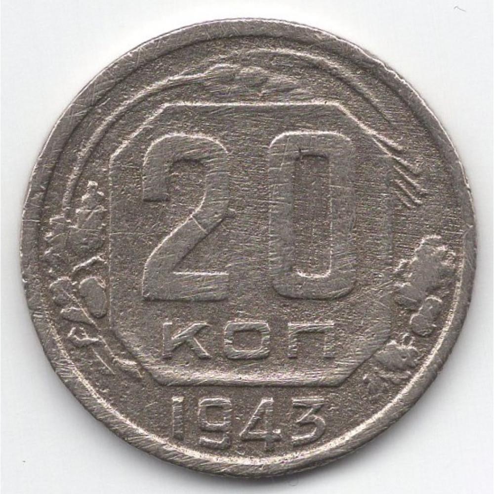 20 копеек 1943 СССР, из оборота
