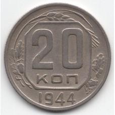 20 копеек 1944 СССР, из оборота