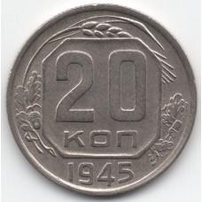 20 копеек 1945 СССР, из оборота
