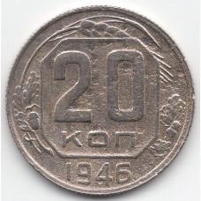 20 копеек 1946 СССР, из оборота