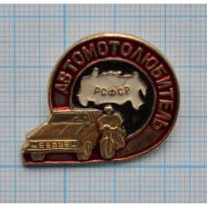 Значок Автомотолюбитель, РСФСР