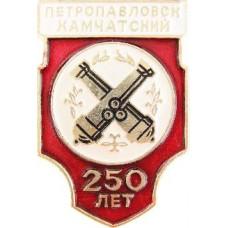 """Серия """"Юбилеи"""" - Петропавловск-Камчатский"""", 250 лет"""