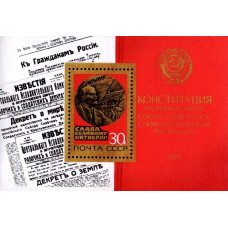 1977, октябрь. 60-летие Великой Октябрьской революции