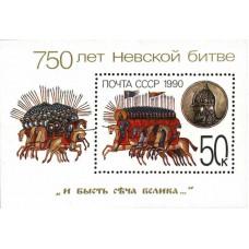 1990, июнь. 750-летие Невской битвы