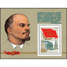 1981, февраль. XXVI съезд КПСС